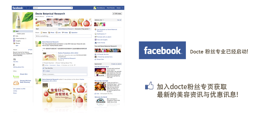 Docte is now on Facebook!